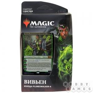 Magic. Базовый выпуск 2020: Вивьен, Мстительница Природы