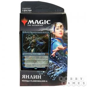 Magic. Базовый выпуск 2020: Му Янлин, Небесный Ветер