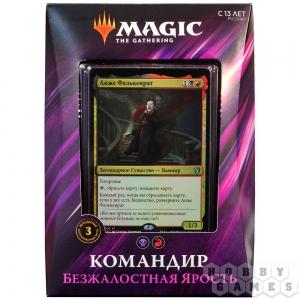 Magic. Commander 2019: Безжалостная Ярость